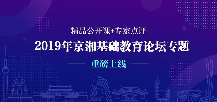 京湘教育论坛