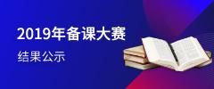 2019年yaopinnet大赛