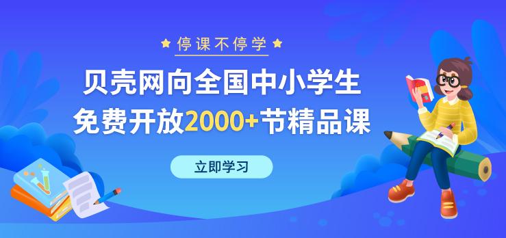 贝壳网向全国中小学生免费开放2000+节精品课程!