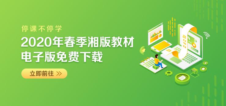 2020年春季湘版教材电子文件