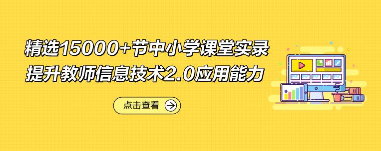 精选15000节课堂实录