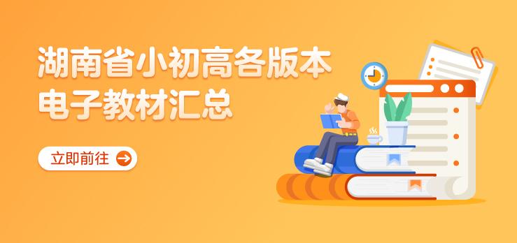 湖南省小初高电子教材文件