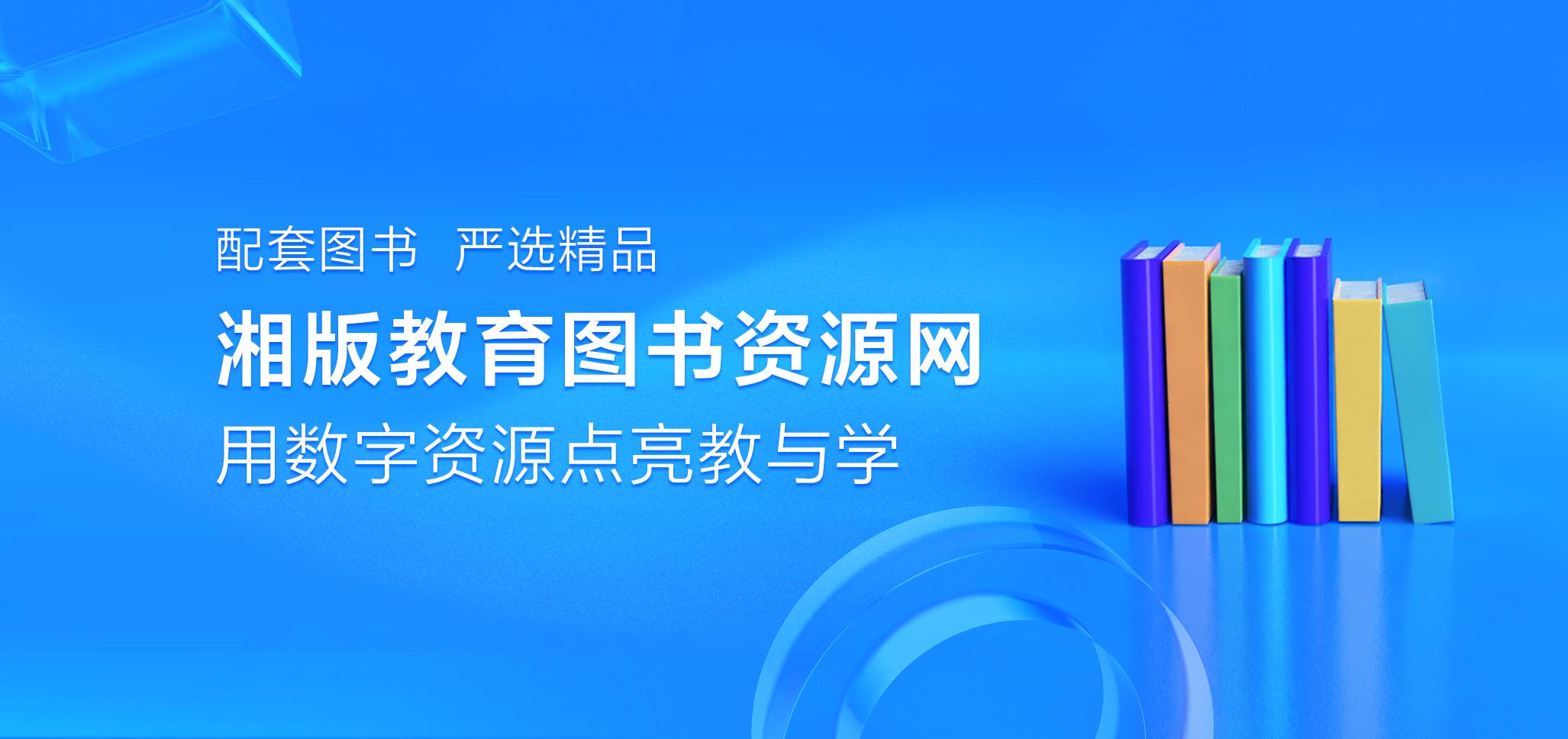 湘版教育图书资源网