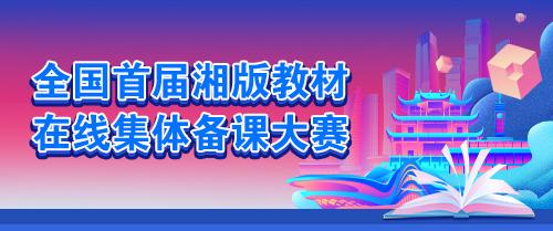 湘版备课大赛