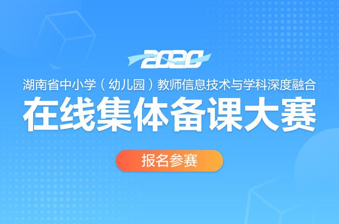 关于举办2020年湖南省中小学(幼儿园)教师信息技术与学科教学深度融合在线集体备课大赛的通知