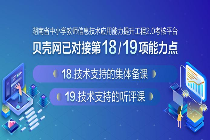 @全体中小学教师,信息能力提升2.0考核,贝壳网已对接18、19项能力点