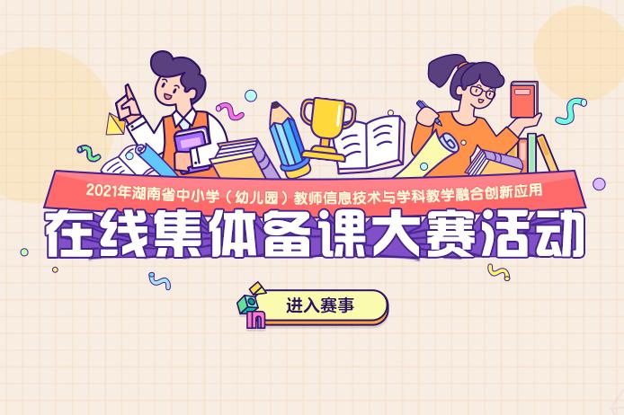 @全体教师,久等了!2021年湖南省在线集体备课大赛正式启动报名!